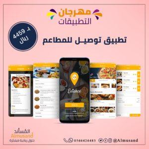 افضل تطبيق للمطاعم وتوصيل - المساند | حلول ريادية مبتكرة