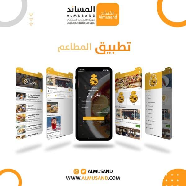 تطبيق-المطاعم-600×600